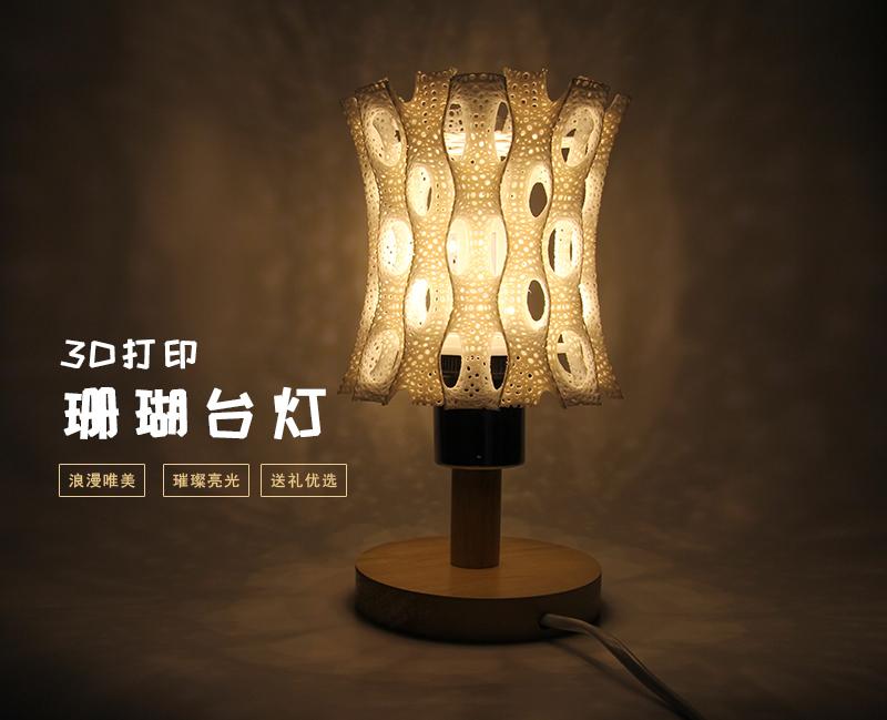 3D打印 珊瑚台灯、浪漫唯美、璀璨亮光、送礼优选