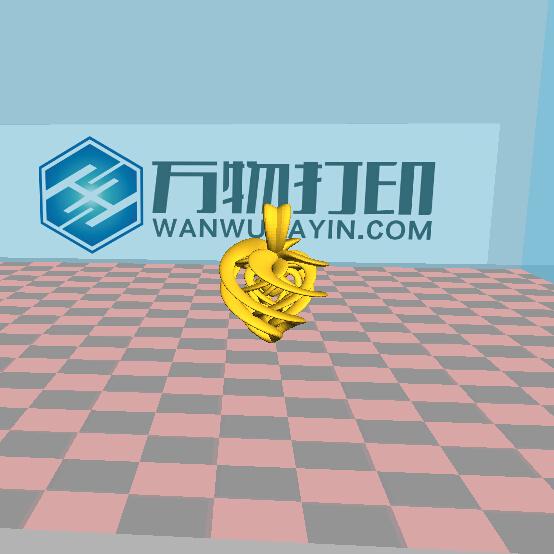 扭曲的心-吊坠3D打印模型,扭曲的心-吊坠3D模型下载,3D打印扭曲的心-吊坠模型下载,扭曲的心-吊坠3D模型,扭曲的心-吊坠STL格式文件,扭曲的心-吊坠3D打印模型免费下载,3D打印模型库