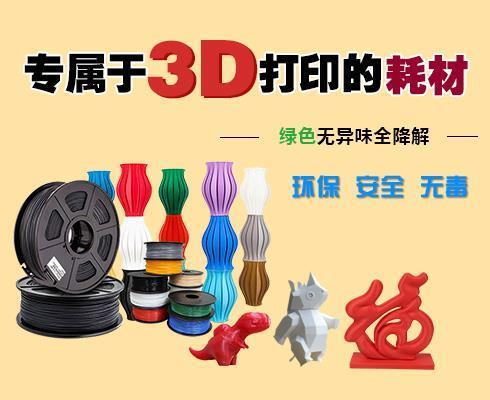 3D打印PLA耗材(渐变色)